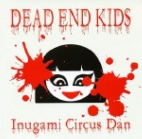 【中古】Dead End Kids(DVD付)/犬神サーカス団