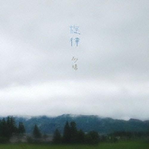 【中古】旋律/砂場