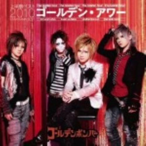 【中古】ゴールデン・アワー 〜上半期ベスト2010〜(初回限定盤A)(DVD付)/ゴールデンボンバー