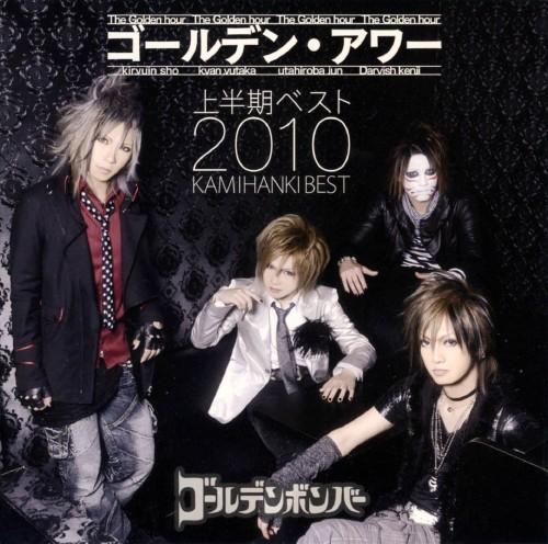 【中古】ゴールデン・アワー〜上半期ベスト2010〜/ゴールデンボンバー