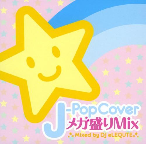 【中古】J−POPカヴァーメガ盛りミックス mixed by Ryussy69/eLEQUTE