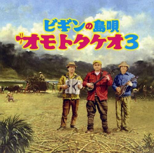 【中古】ビギンの島唄 オモトタケオ3/BEGIN