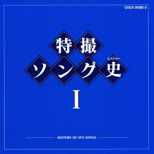 【中古】特撮ソング史 I/オムニバス