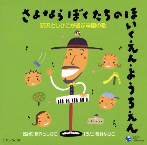 【中古】さよなら ぼくたちの ほいくえん・ようちえん 新沢としひこが選ぶ卒園の歌/稲村なおこ