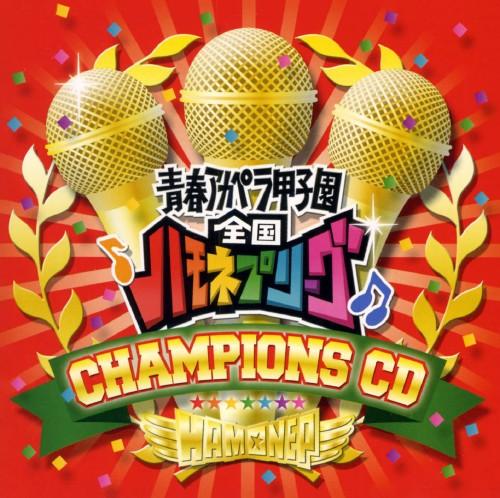 【中古】ハモネプ チャンピオンズCD(DVD付)/オムニバス