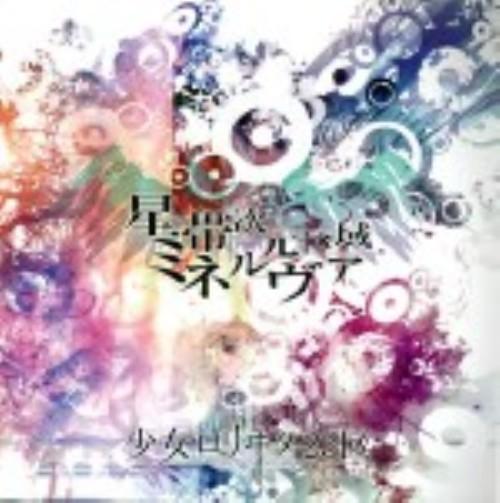 【中古】星帯次元区域ミネルヴァ(DVD付)/少女−ロリヰタ−23区