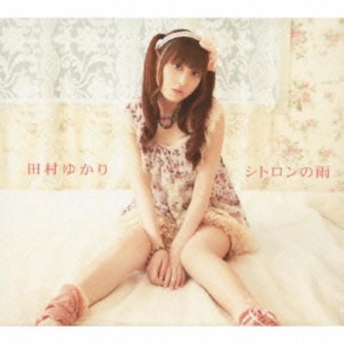 【中古】シトロンの雨(初回限定盤)(DVD付)/田村ゆかり