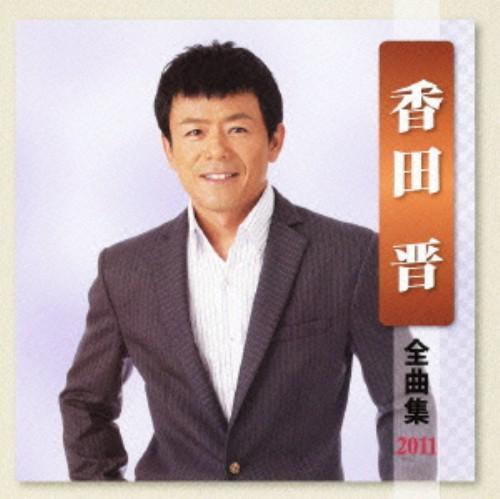 【中古】香田晋 全曲集 2011/香田晋