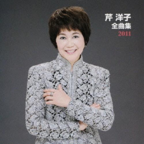 【中古】芹洋子 全曲集 2011/芹洋子
