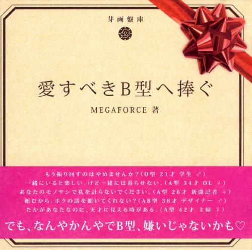 【中古】「愛すべきB型へ捧ぐ」/オムニバス