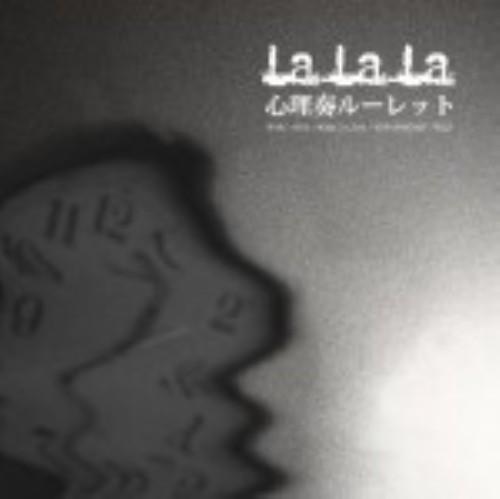 【中古】心理奏ルーレット/ラララ