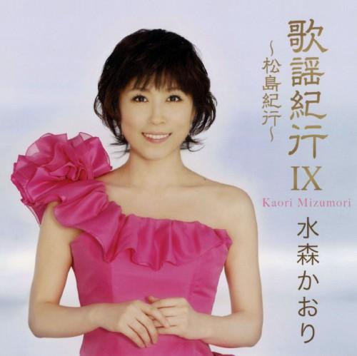 【中古】歌謡紀行IX 〜松島紀行〜/水森かおり