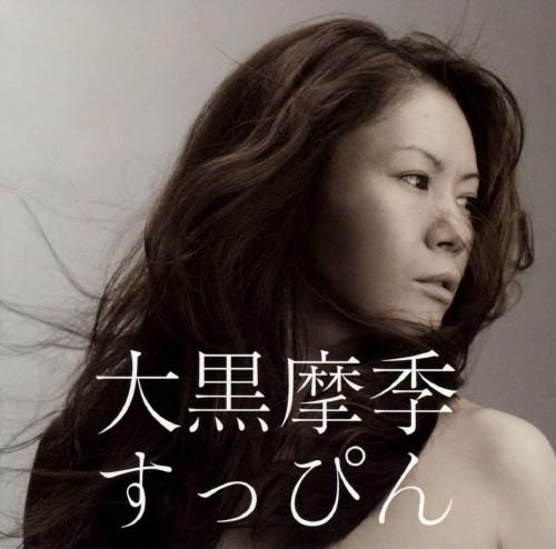【中古】すっぴん/大黒摩季