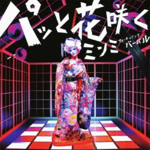 【中古】パッと花咲く feat.VERBAL(m‐flo)(初回限定盤)(DVD付)/MINMI