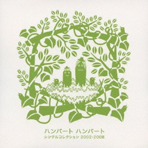 【中古】シングルコレクション 2002−2008/HUMBERT HUMBERT
