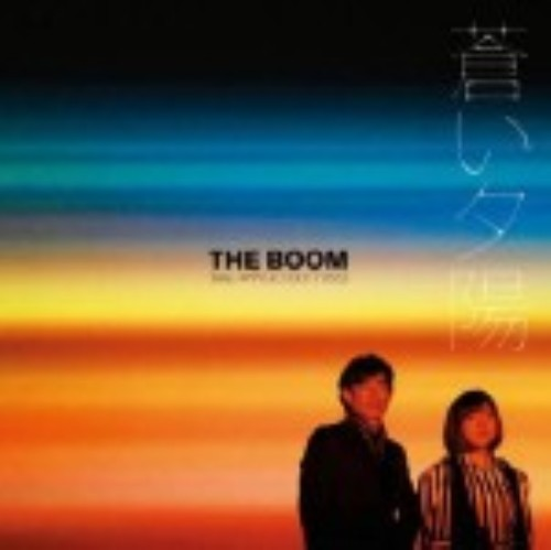 【中古】蒼い夕陽(DVD付)/THE BOOM feat.ユウ