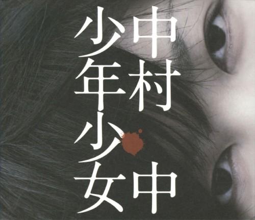 【中古】少年少女/中村中