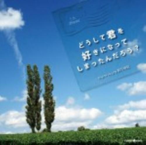 【中古】うたドラマ どうして君を好きになってしまったんだろう?/神谷浩史/白石涼子