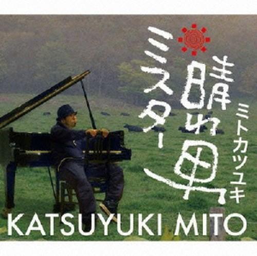 【中古】Mr.晴れ男/ミトカツユキ