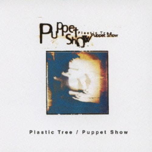 【中古】パペット・ショウ/Plastic Tree