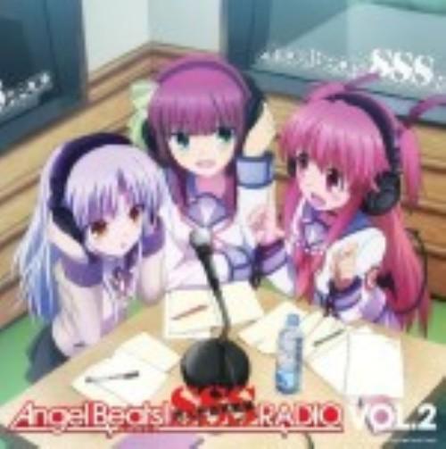 【中古】ラジオCD Angel Beats! SSS(死んだ 世界 戦線)RADIO vol.2/櫻井浩美/花澤香菜/喜多村英梨
