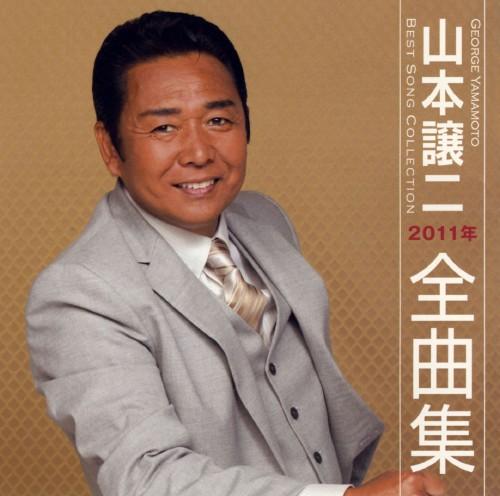 【中古】山本譲二2011年全曲集/山本譲二