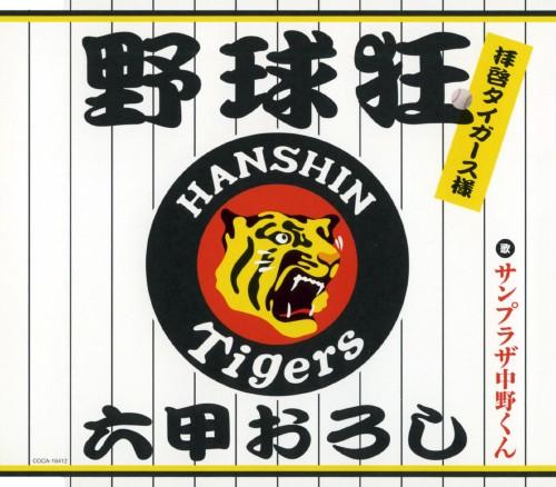 【中古】野球狂〜拝啓タイガース様〜/サンプラザ中野くん