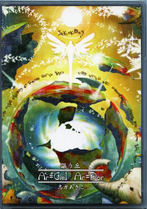 【中古】謳う丘〜Ar=ciel Ar=dor〜(初回限定盤)/志方あきこ