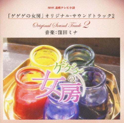 【中古】NHK連続テレビ小説 ゲゲゲの女房 オリジナル・サウンドトラック2/TVサントラ