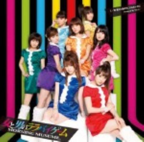 【中古】女と男のララバイゲーム(初回生産限定盤B)(DVD付)/モーニング娘。