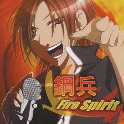【中古】Fire Spirit/鋼兵