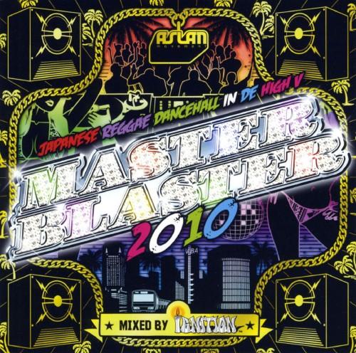【中古】MASTER BLASTER 2010 −JAPANESE REGGAE DANCEHALL IN DE HIGH V−/オムニバス