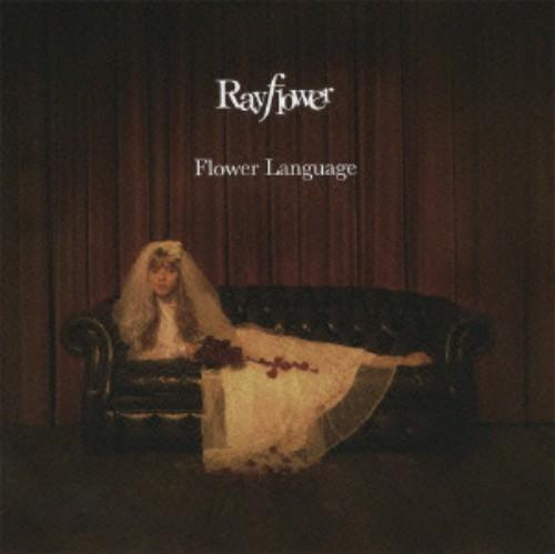 【中古】Flower Language(初回限定盤)(DVD付)/Rayflower
