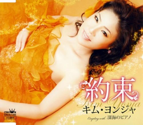 【中古】約束/深海のピアノ/キム・ヨンジャ