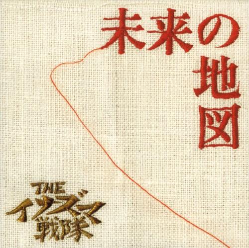 【中古】未来の地図/THE イナズマ戦隊