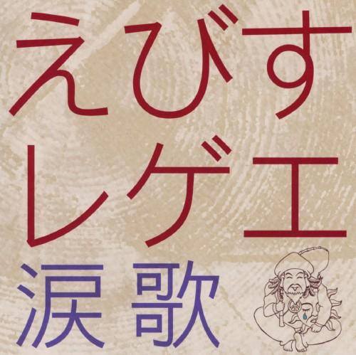 【中古】えびすレゲエ〜涙歌〜/オムニバス