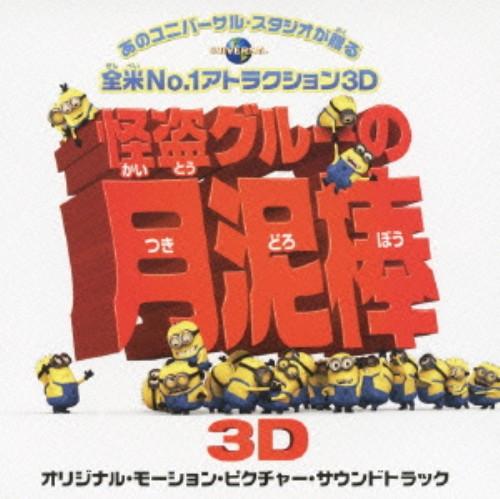 【中古】怪盗グルーの月泥棒−オリジナル・サウンドトラック/サントラ