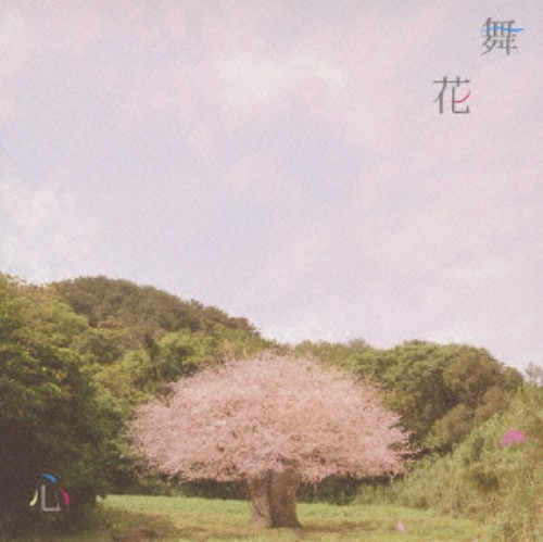 【中古】心(初回限定盤)(DVD付)/舞花