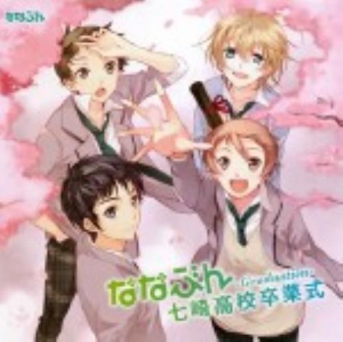 【中古】ななぶん −Graduation−七崎高校卒業式/アニメ・ドラマCD