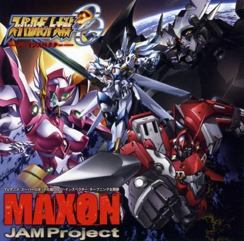【中古】『スーパーロボット大戦OG ジ・インスペクター』OPテーマ「MAXON」/JAM Project