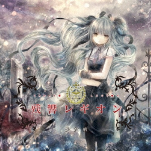 【中古】残響レギオン(初回限定盤)/少女病