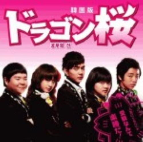 【中古】ドラゴン桜〜韓国版/TVサントラ