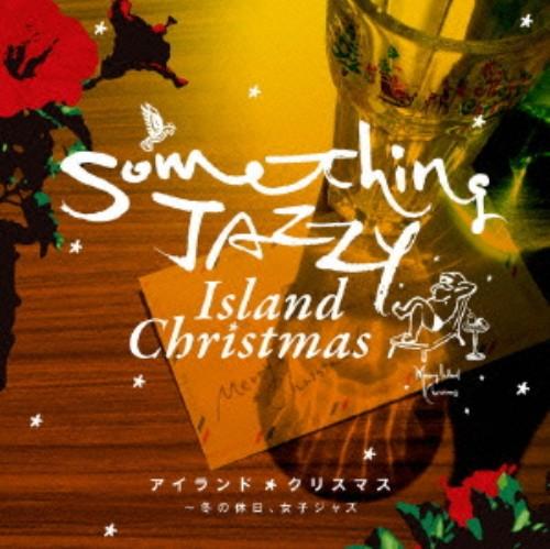 【中古】Something Jazzy アイランド・クリスマス〜冬の休日、女子ジャズ。/オムニバス