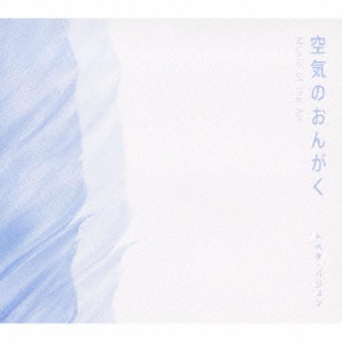 【中古】空気のおんがく/トベタ・バジュン