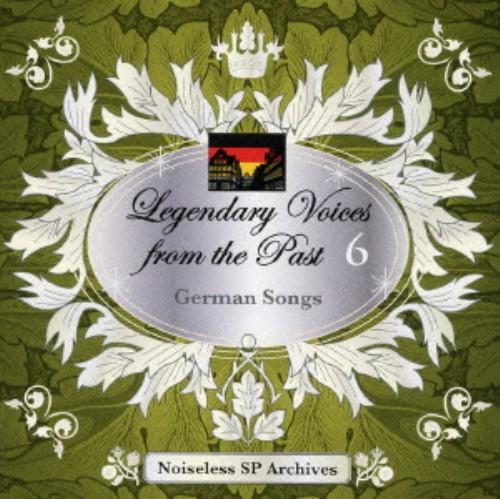 【中古】ノイズレスSPアーカイヴズ 伝説の歌声 Legendary Voices from the Past 6 ドイツ歌曲集/オムニバス