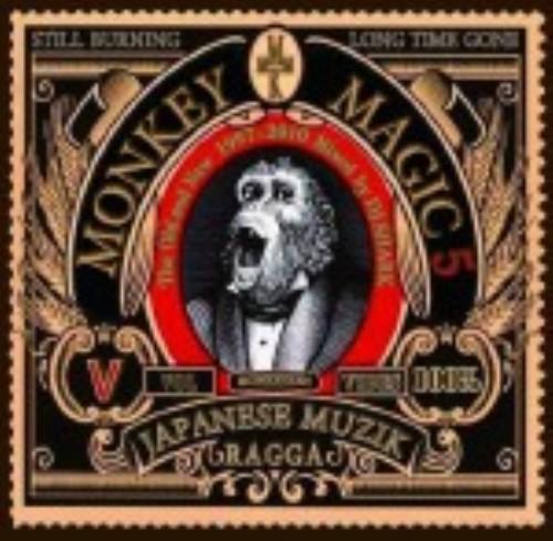 【中古】MONKEY MAGIC5/MONKEY KEN