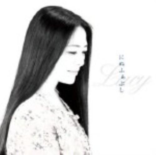 【中古】にぬふぁぶし/Lucy