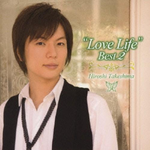 【中古】LOVE LIFE BEST2〜この身を投げて〜/竹島宏
