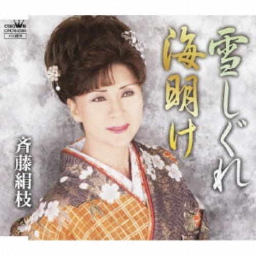 【中古】雪しぐれ/海明け/斉藤絹枝