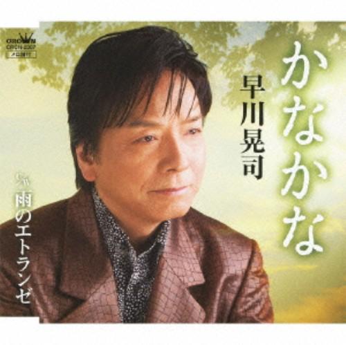 【中古】かなかな/雨のエトランゼ/早川晃司